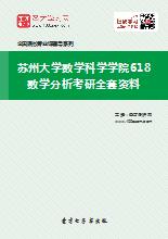 2019年苏州大学数学科学学院618数学分析考研全套资料