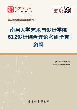 2021年南昌大学艺术与设计学院612设计综合理论考研全套资料