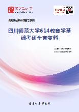 2020年四川师范大学614教育学基础考研全套资料