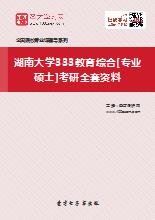 2019年湖南大学333教育综合[专业硕士]考研全套资料