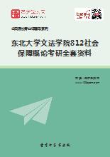 2019年东北大学文法学院812社会保障概论考研全套资料