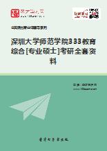 2019年深圳大学师范学院333教育综合[专业硕士]考研全套资料