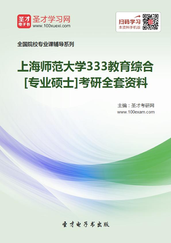 2018年上海师范大学333教育综合[专业硕士]考研全套资料