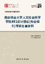 2019年南京林业大学人文社会科学学院691设计理论[专业硕士]考研全套资料