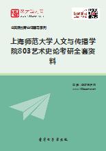 2020年上海师范大学人文与传播学院803艺术史论考研全套资料