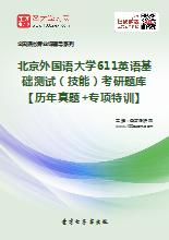2020年北京外国语大学611英语基础测试(技能)考研题库【历年真题+专项特训】