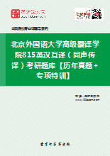 2018年北京外国语大学高级翻译学院815英汉互译(同声传译)考研题库【历年真题+专项特训】