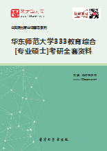 2018年华东师范大学333教育综合[专业硕士]考研全套资料