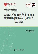 2019年山西大学教育科学学院333教育综合[专业硕士]考研全套资料