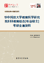 2019年华中科技大学教育科学研究院333教育综合[专业硕士]考研全套资料