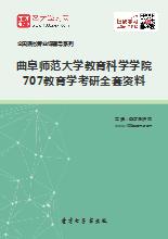 2018年曲阜师范大学教育科学学院707教育学考研全套资料