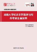 2019年河南大学615文学批评与写作考研全套资料
