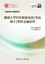 2020年集美大学333教育综合[专业硕士]考研全套资料