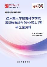 2020年佳木斯大学教育科学学院333教育综合[专业硕士]考研全套资料
