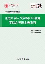 2019年江南大学人文学院718教育学综合考研全套资料