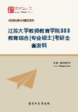 2019年江苏大学教师教育学院333教育综合[专业硕士]考研全套资料