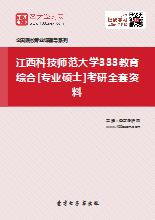 2020年江西科技师范大学333教育综合[专业硕士]考研全套资料