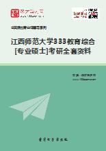 2019年江西师范大学333教育综合[专业硕士]考研全套资料