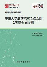 2019年宁波大学法学院621综合课1考研全套资料