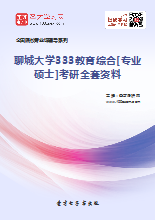 2020年聊城大学333教育综合[专业硕士]考研全套资料