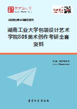 2019年湖南工业大学包装设计艺术学院805美术创作考研全套资料