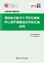 2018年南京航空航天大学631教育学心理学基础综合考研全套资料