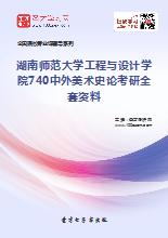 2019年湖南师范大学工程与设计学院740中外美术史论考研全套资料