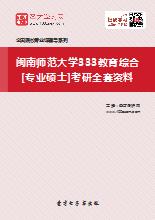 2019年闽南师范大学333教育综合[专业硕士]考研全套资料