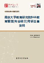 2019年南京大学教育研究院944教育管理[专业硕士]考研全套资料