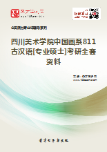 2020年四川美术学院中国画系811古汉语[专业硕士]考研全套资料