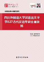 2018年四川外国语大学汉语言文字学827古代汉语考研全套资料