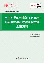 2019年四川大学674中外工艺美术史及现代设计理论研究考研全套资料