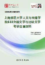 2020年上海师范大学人文与传播学院633外国文学与比较文学考研全套资料