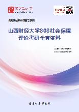 2020年山西财经大学808社会保障理论考研全套资料