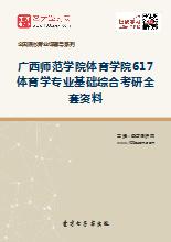 2020年广西师范学院体育学院617体育学专业基础综合考研全套资料