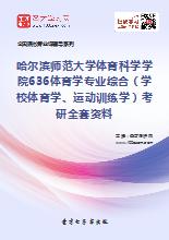 2019年哈尔滨师范大学体育科学学院636体育学专业综合(学校体育学、运动训练学)考研全套资料