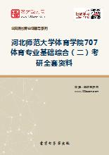 2020年河北师范大学体育学院707体育专业基础综合(二)考研全套资料