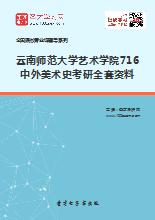2021年云南师范大学艺术学院716中外美术史考研全套资料