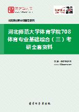 2018年河北师范大学体育学院708体育专业基础综合(三)考研全套资料
