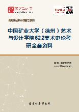 2019年中国矿业大学(徐州)艺术与设计学院622美术史论考研全套资料