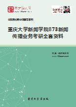 2020年重庆大学新闻学院873新闻传播业务考研全套资料