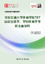2018年华东交通大学体育学院707运动生理学、学校体育学考研全套资料