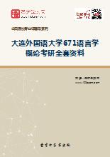 2021年大连外国语大学671语言学概论考研全套资料
