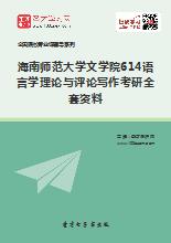 2018年海南师范大学文学院614语言学理论与评论写作考研全套资料