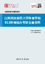 2020年江西科技师范大学体育学院612体育综合考研全套资料
