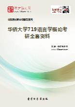 2020年华侨大学719语言学概论考研全套资料