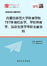 2019年内蒙古师范大学体育学院737体育社会学、学校体育学、运动生理学考研全套资料