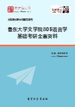 2021年鲁东大学文学院805语言学基础考研全套资料