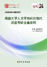 2019年南昌大学人文学院618现代汉语考研全套资料