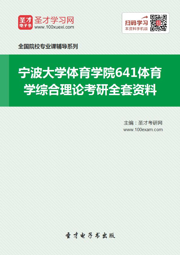 2018年宁波大学体育学院641体育学综合理论考研全套资料